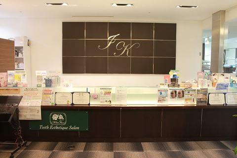 IK医科歯科クリニック(皮膚科) 心斎橋駅 1の写真
