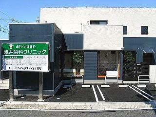 浅井歯科クリニック 塩釜口駅 1の写真