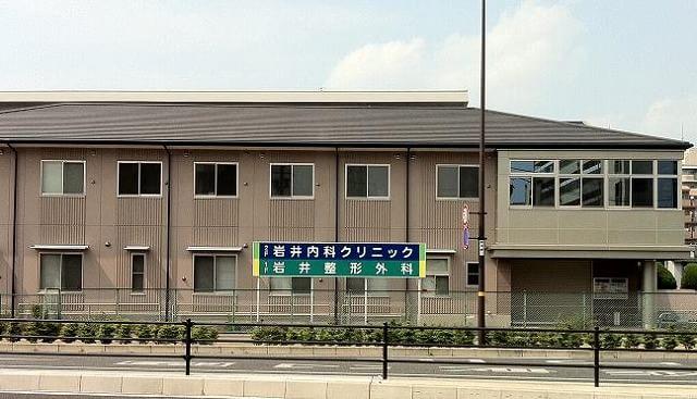 岩井内科クリニック 新大宮駅 1の写真