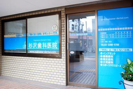 杉沢歯科医院
