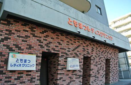 ともまつレディスクリニック 日進駅(愛知県) 1の写真