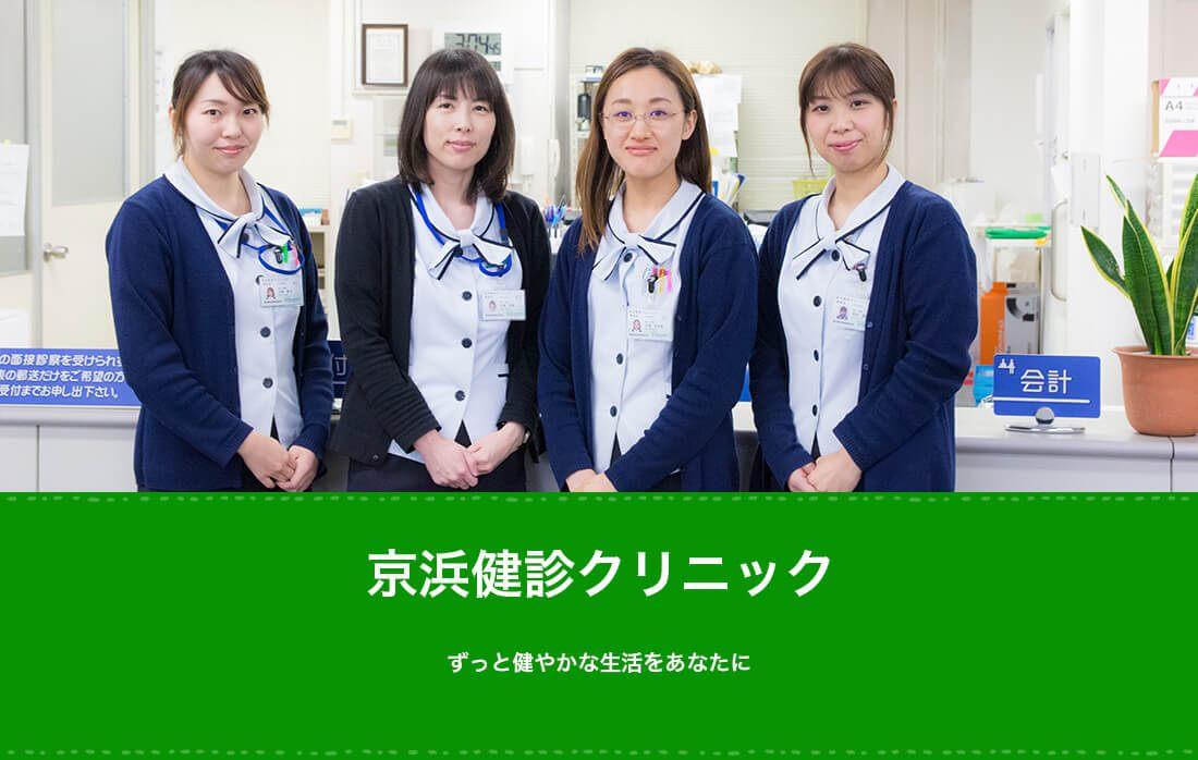 京浜健診クリニック