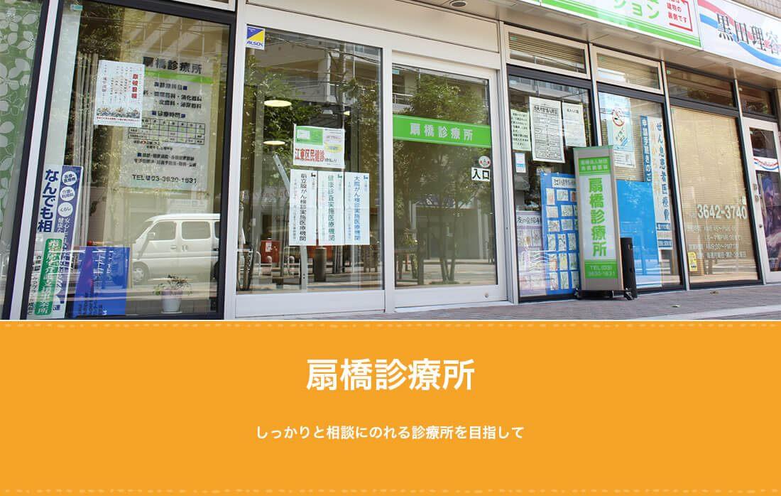 扇橋診療所
