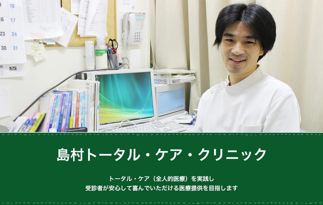 島村トータル・ケア・クリニック
