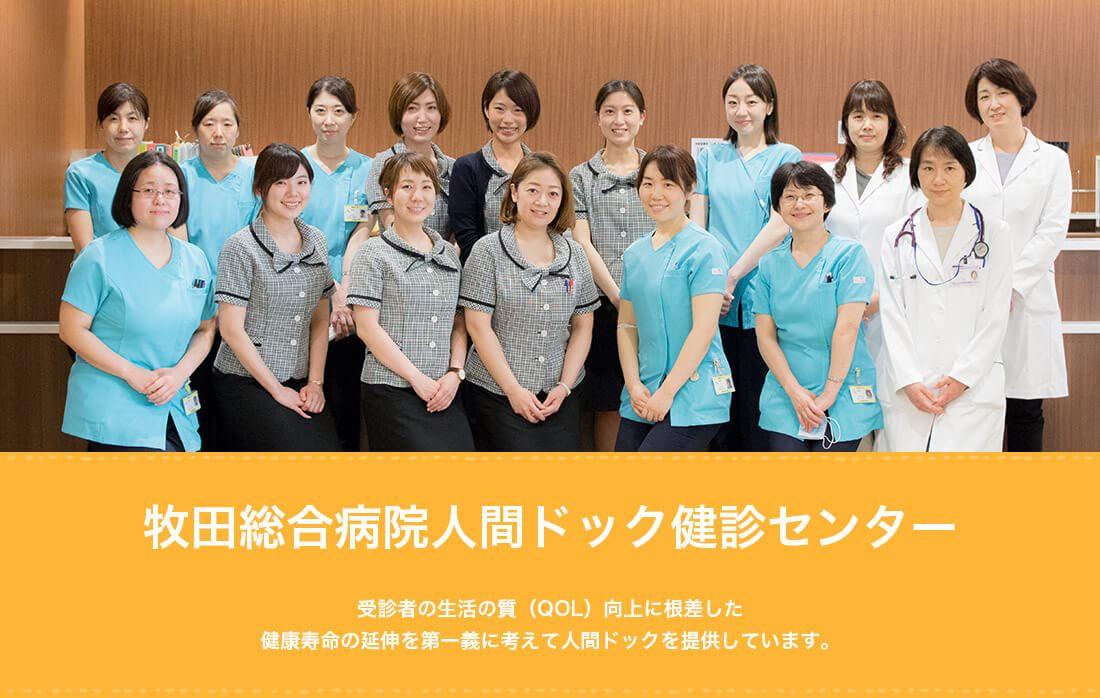 牧田総合病院人間ドック健診クリニック