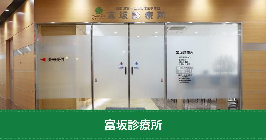 富坂診療所