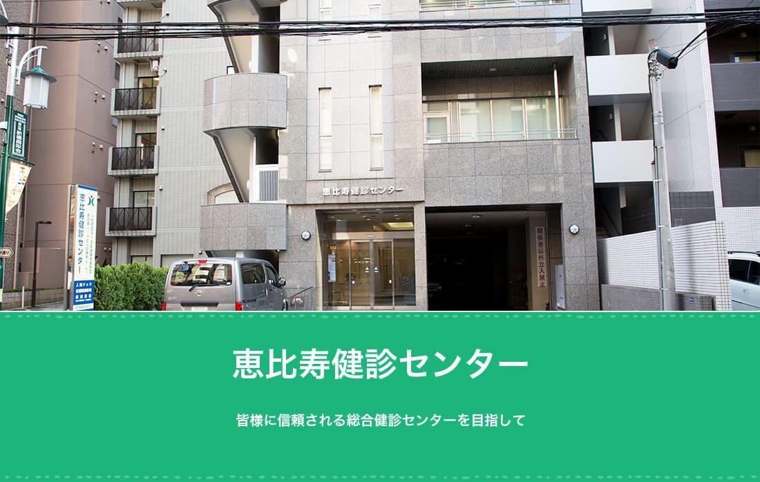 恵比寿健診センター