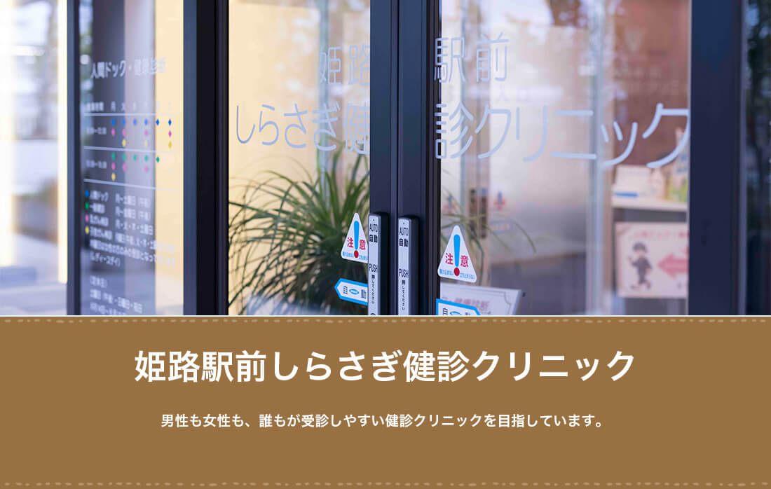 姫路駅前しらさぎ健診クリニック