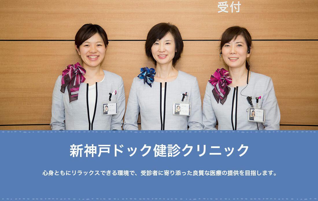 神鋼病院附属 新神戸ドック健診クリニック