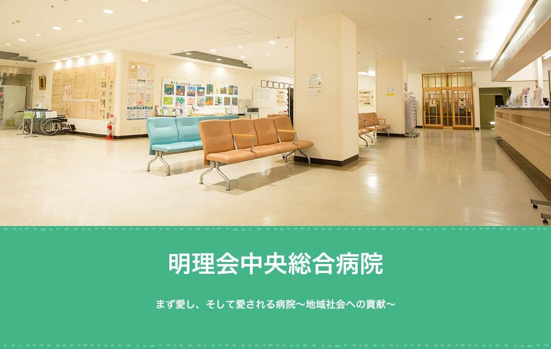 明理会中央総合病院