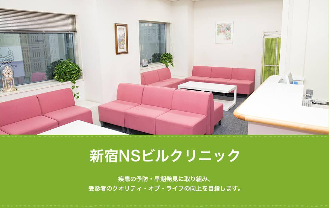 新宿NSビルクリニック