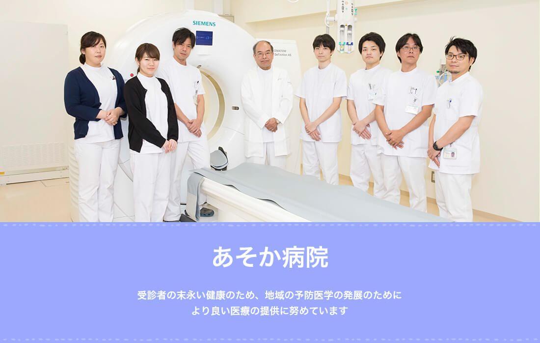 あそか病院
