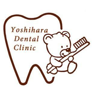 医療法人明歯会 よしはら歯科医院 1の写真