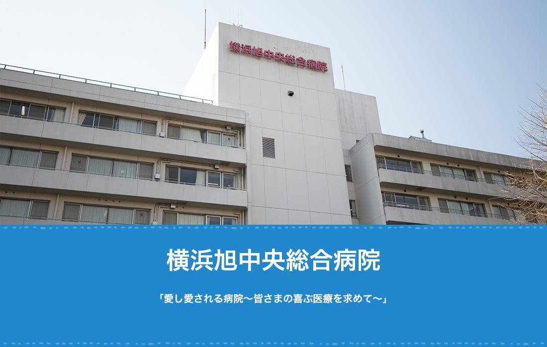 横浜旭中央総合病院
