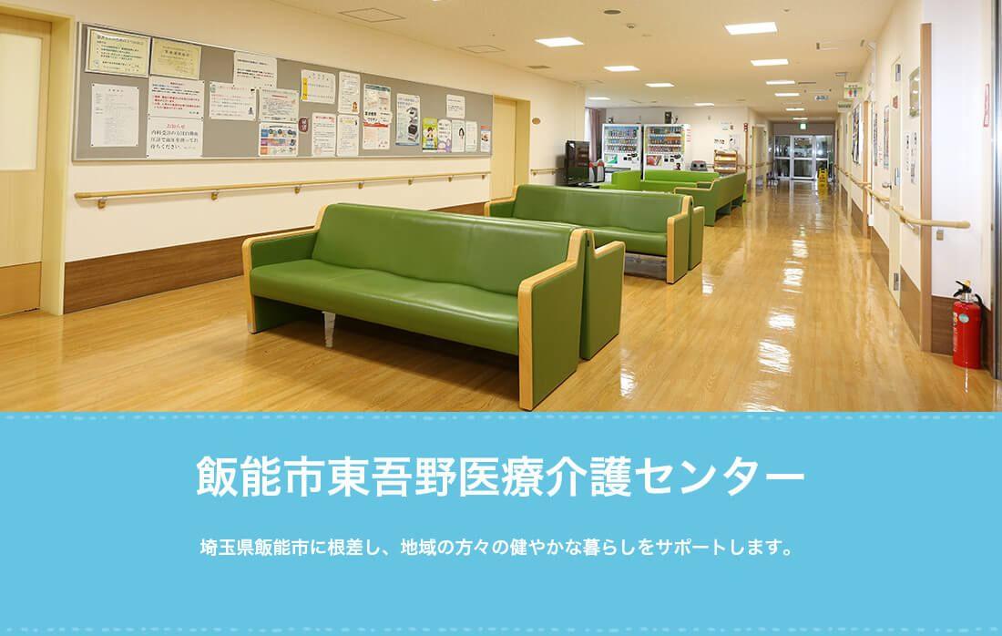 飯能市東吾野医療介護センター診療所