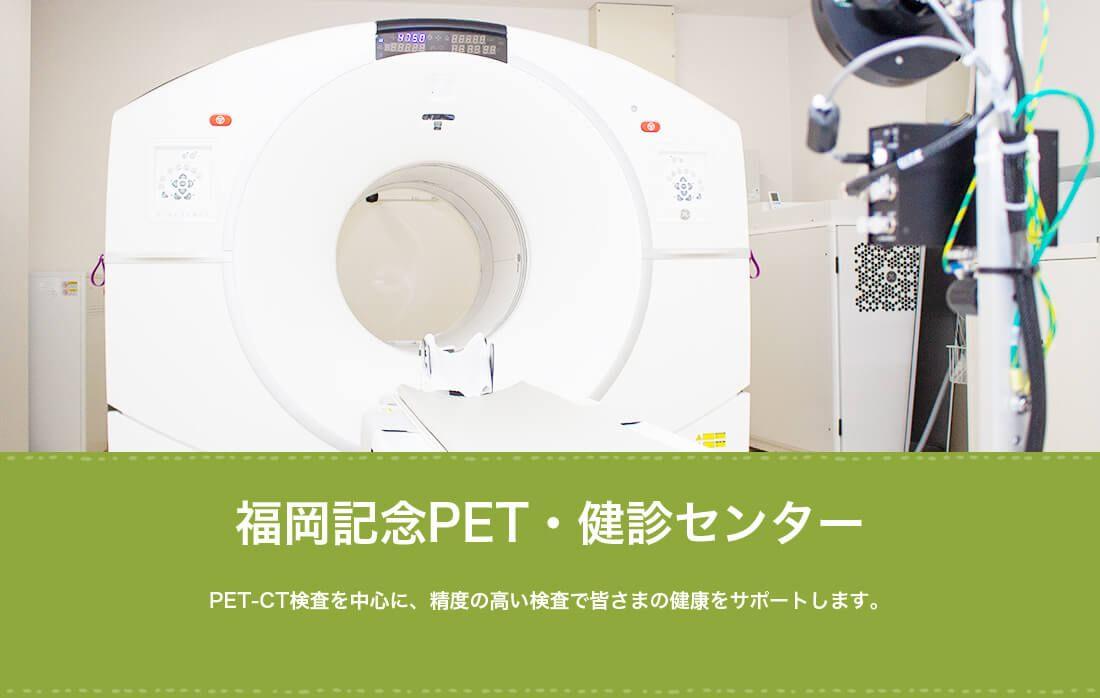 福岡記念PET・健診センター