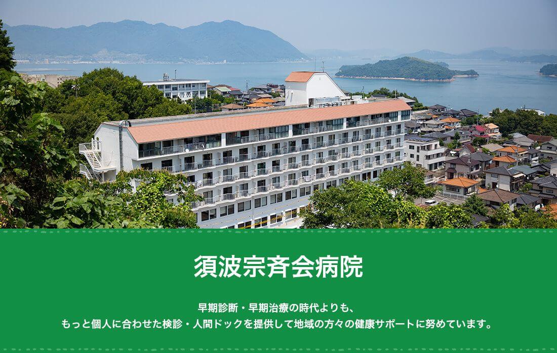 須波宗斉会病院