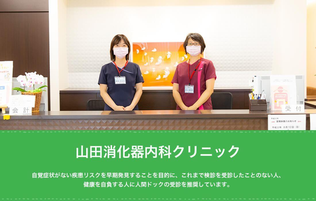 山田消化器内科クリニック