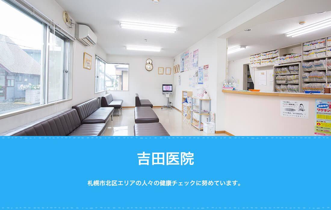 吉田医院 篠路駅 1の写真