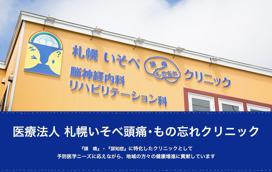 札幌いそべ頭痛・もの忘れクリニック 新道東駅 1の写真