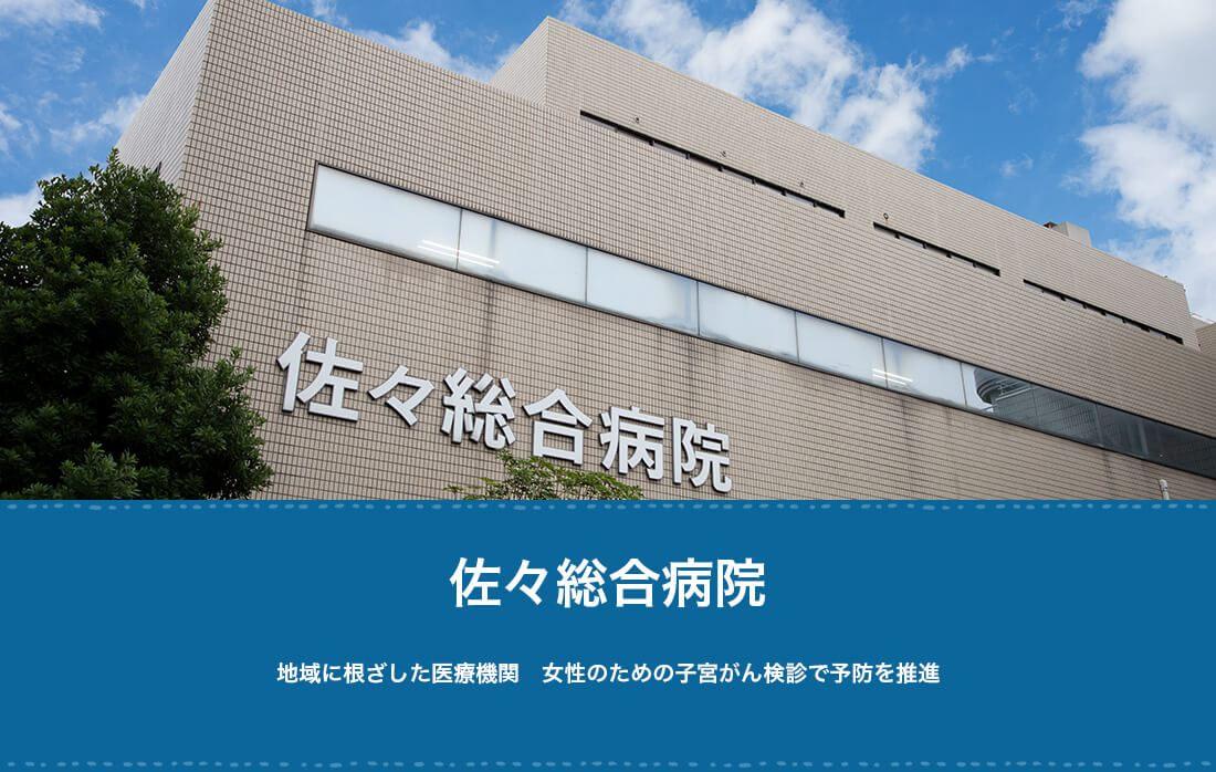 佐々総合病院