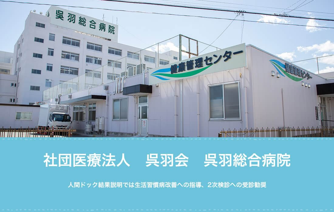 呉羽総合病院
