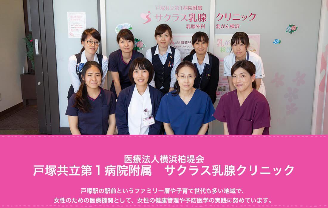 健 センター 共立 診 サテライト メディカル 戸塚