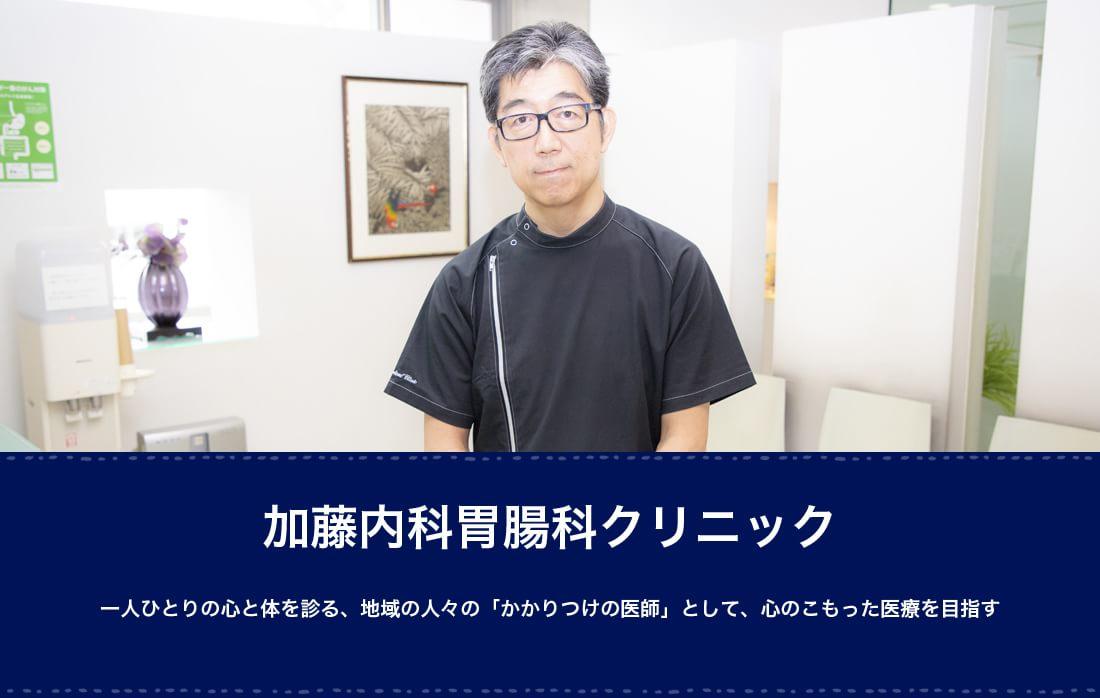 加藤内科胃腸科クリニック