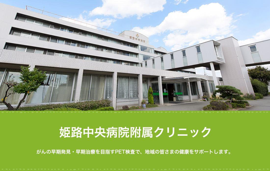 姫路中央病院附属クリニック