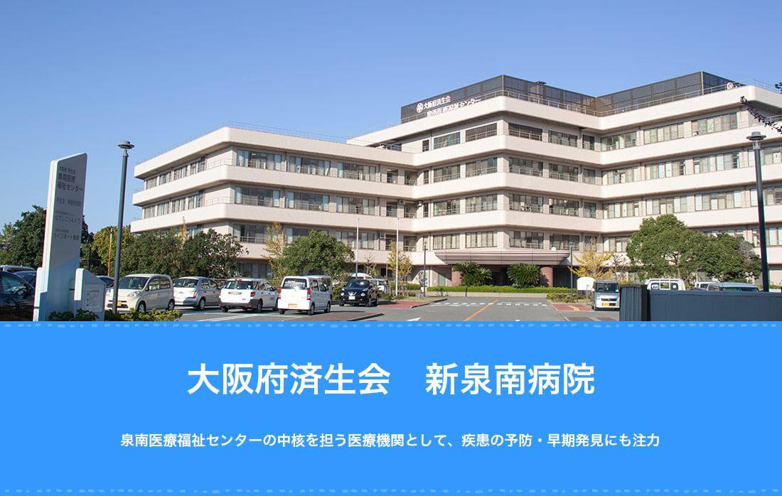 大阪府済生会新泉南病院