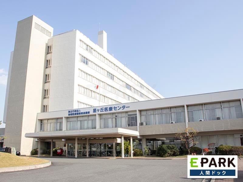 星ケ丘医療センター