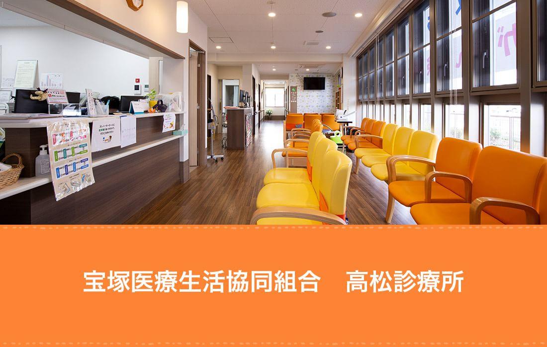 高松診療所