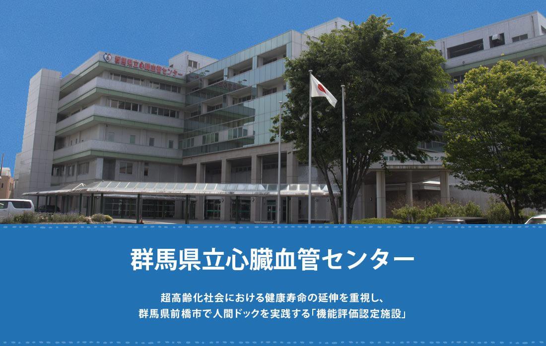 群馬県立心臓血管センター