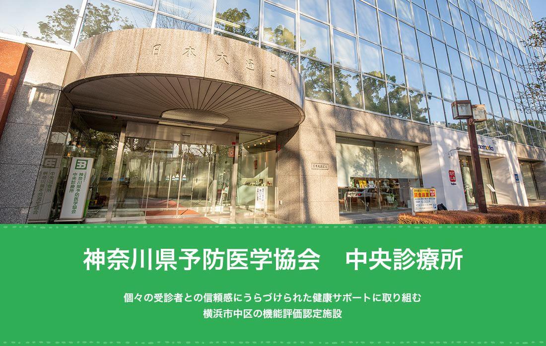石川 県 予防 医学 協会