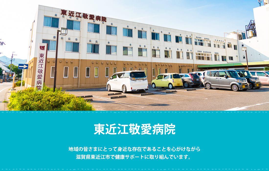 東近江敬愛病院