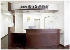 丸の内まつなが眼科 津新町駅 1の写真