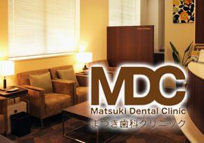 まつき歯科クリニック