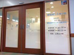 博多皮ふ科(旧:新幹線ビル皮フ科) 博多駅 1の写真