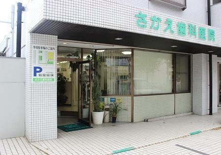 さかえ歯科医院 本郷駅(愛知県) 1の写真