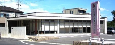 さくらデンタルクリニック 桜井駅(愛知県) 1の写真
