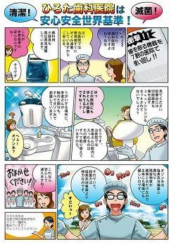 ひろた歯科医院 野芥駅 1の写真
