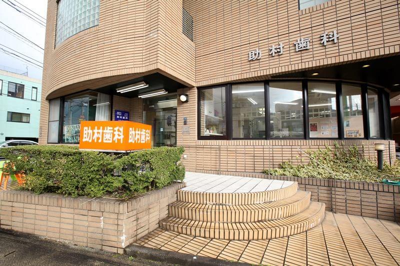 助村歯科医院 本諫早駅 1の写真
