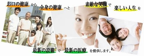 伊藤歯科医院 光の森駅 1の写真