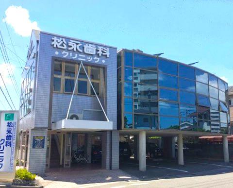 医療法人 松永歯科クリニック 宮崎駅 1の写真