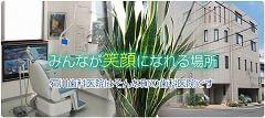 石川歯科医院 茗荷谷駅 1の写真