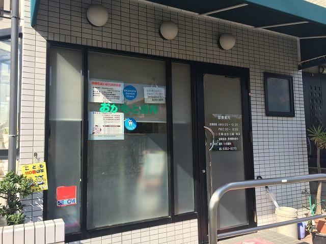 おかもと歯科 正雀駅 1の写真