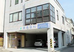 藤島歯科 新石切駅 1の写真
