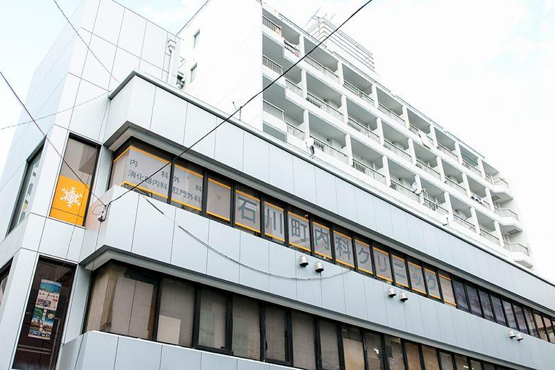 石川町内科クリニック