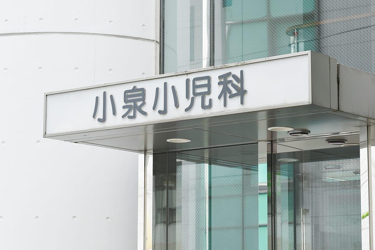 小泉小児科医院