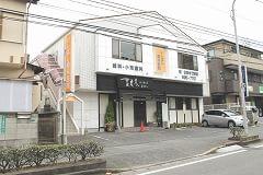 いしばし歯科医院 折尾駅 1の写真